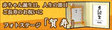フォトステージ・大 賀寿